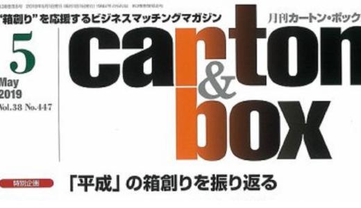 月刊カートン&ボックスへの寄稿