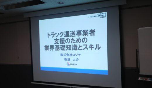 大阪中小企業診断士会の診断士向けセミナーに登壇
