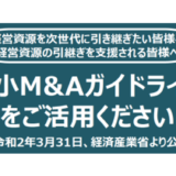 中小M&A支援登録機関になりました